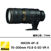 NIKON AF-S 70-200mm F2.8 G ED VR II  大三元系列 小黑六 總代理國祥公司貨 分期0利率