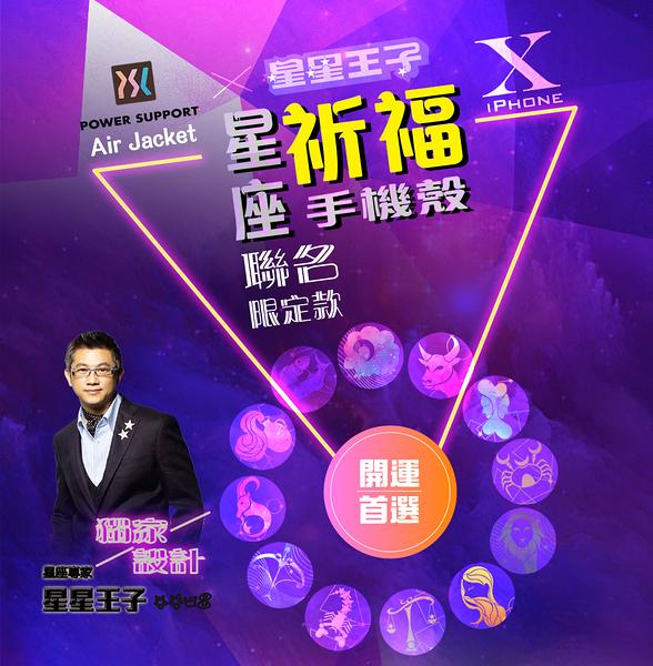 【唐吉 】POWER SUPPORT x 星星王子 iPhoneX 專用 Air Jacket星座祈福手機殼(UPGK-08~19)