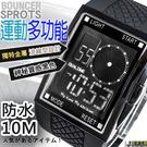 O.T.S 運動雙顯錶 經典電子錶款【贈...