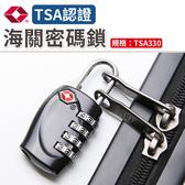 密碼鎖 抽屜鎖 束帶鎖  防盜鎖 旅行鎖 ★TSA330海關密碼鎖(二色選) NC17080489  ㊝加購網
