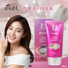韓國 Ekel珍珠亮白BB霜 50ml