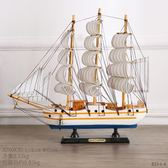 地中海一帆風順帆船模型擺件玄關酒櫃裝飾品臥室擺設房間個性家居WY【折現卷+85折】