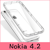 【萌萌噠】諾基亞 Nokia 4.2 (5.71吋) 熱銷爆款 氣墊空壓保護殼 全包防摔矽膠防摔軟殼 手機殼 手機套