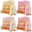 子母床上下鋪學生蚊帳宿舍高低雙層床連一體落地1.2m1.5米公主風【艾琦家居】