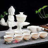 全半自動功夫茶具套裝白瓷玲瓏鏤空陶瓷家用簡約懶人防燙沖泡茶器 IV2526【衣好月圓】
