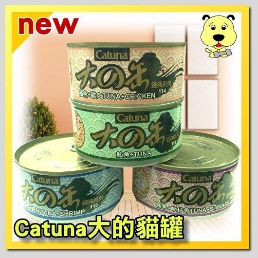 【培菓平價寵物網】Catuna大之罐(大的罐)170g*1罐
