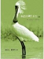 二手書博民逛書店 《黑面琵鷺的鄉愁 (續篇)》 R2Y ISBN:9868072778│蘇煥智