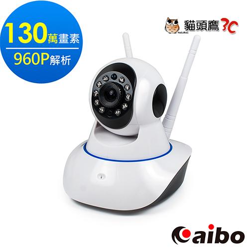 【貓頭鷹3C】aibo IP100 進階版 夜視型無線網路攝影機(130萬畫素/960P解析)[AS-IP100]