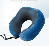 旅行收納飛機枕 磁布保健u型枕記憶棉創意頸枕
