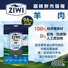 【毛麻吉寵物舖】ZiwiPeak巔峰 96%鮮肉貓糧-羊肉(400g) 生食/貓飼料/無穀