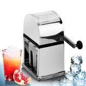 手搖碎冰機家用刨冰手動碎冰創意家居刨冰器 QW8086【衣好月圓】