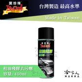 【 黑珍珠 】柏油殘膠去污劑 柏油去除劑 環保配方 車身清潔劑 去柏油 柏油清洗劑 450ml 哈家人