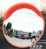 統領轉彎鏡室外廣角鏡80cm道路反光鏡凸面鏡地下車庫凹凸鏡防盜鏡igo 智聯世界