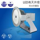 LED 天井燈 廠房燈 省電燈具 比高壓...