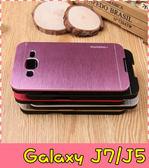 【萌萌噠】三星 Galaxy J7 / J5 (舊版) 金屬拉絲手機殼 PC硬殼 髮絲紋層次質感 手機殼 手機套 外殼