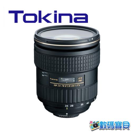 Tokina AT-X 24-70 PRO FX AF 24-70mm F2.8 【6期0利率,贈鏡頭三寶,立福公司貨】