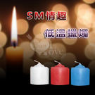 虐戀精品 情趣用品 BDSM情趣~低溫蠟燭 3支裝(短)【508253】