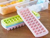 約翰家庭百貨》【AF015】33格大容量製冰盒 組合式帶蓋 製冰、結冰、冰塊盒 冰塊模具 送冰鏟 3色