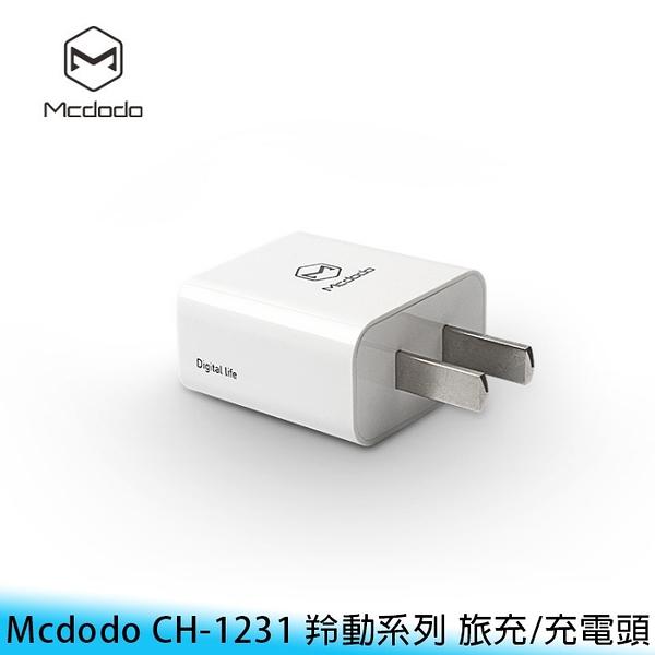 【妃航】Mcdodo CH-1230 5V/1A 羚動系列 迷你/小巧 智能/安全 充電器/旅充/充電頭