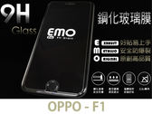 【EMO防爆9H鋼化玻璃】~加贈鏡頭貼~forOPPO F1 F1f  5吋 玻璃貼膜保護貼螢幕貼膜