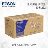EPSON S051222 原廠碳粉匣 適用 AcuLaser M7000N