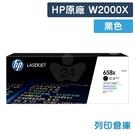 原廠碳粉匣 HP 黑色高容量 W2000...