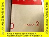 二手書博民逛書店G984罕見新華月報1978 2(總第400期)Y259056
