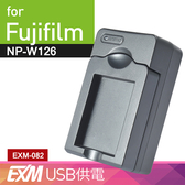 Kamera Fujifilm NP-W126 NP-W126S USB 隨身充電器 EXM 保固1年 X-Pro2 X-Pro1 X-T10 X-T20 X100F X-E3 加購 電池