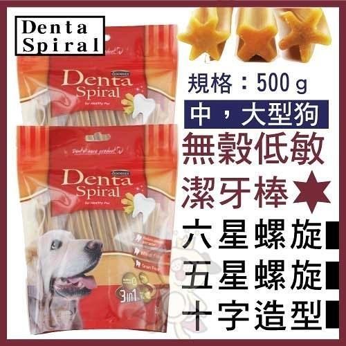 『寵喵樂旗艦店』Denta Spiral無穀低敏潔牙棒《六星螺旋/十字造型》500g