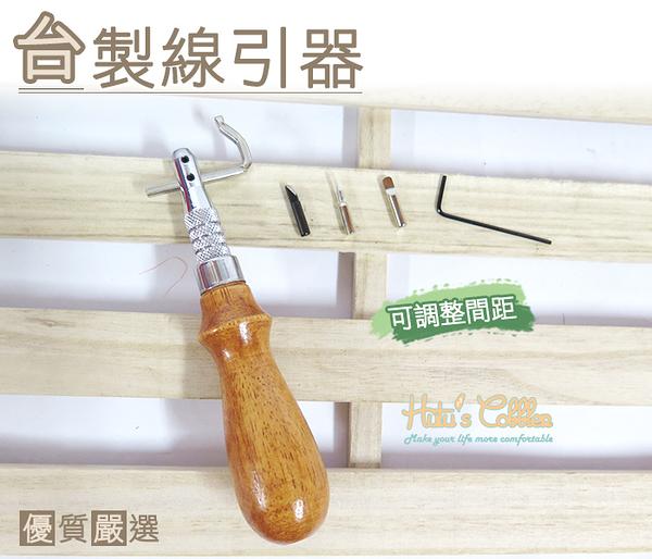 糊塗鞋匠 優質鞋材 N154 台灣製造 台製線引器 皮革 工具 手作 邊溝器 拉溝器 邊線器