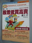【書寶二手書T5/股票_HAN】第一次股票低買高賣就上手_李明磊