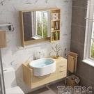 浴櫃 現代簡約實木浴室櫃組合洗臉盆洗手池...
