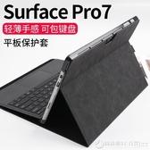 微軟新surface pro7保護套pro6平板電腦保護殼go皮套二合一pro5包  圖拉斯3C百貨