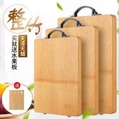天竹整竹菜板防霉切菜板非實木家用抗菌砧板廚房案板面板占板刀板 夏日新品