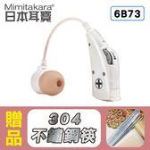 【日本耳寶】電池式耳掛型助聽器 6B73 晶鑽白,贈品:304不鏽鋼筷x1