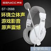耳掛式耳機 英語聽力頭戴式耳機手機遊戲電競臺式電腦網吧有線帶麥筆記本【快速出貨】