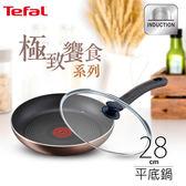 Tefal法國特福 極致饗食系列28CM不沾平底鍋+玻璃蓋(電磁爐適用