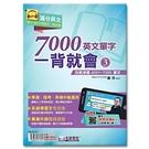 7000英文單字一背就會(3)挑戰學霸4001~7000單字