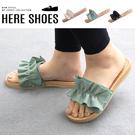 [Here Shoes]2cm拖鞋 優雅氣質一字海帶裙襬 皮革網紗平底圓頭涼拖鞋-AS201