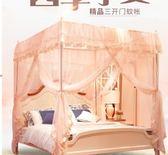 蚊帳三開門公主風落地支架加密加厚1.5宮廷1.8m1.2米床雙人家用『名購居家』 igo