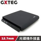 Sunvalley SlimType 12.7mm SATA USB 2.0 托盤式磨砂光碟機外接盒【ODK-PS6】