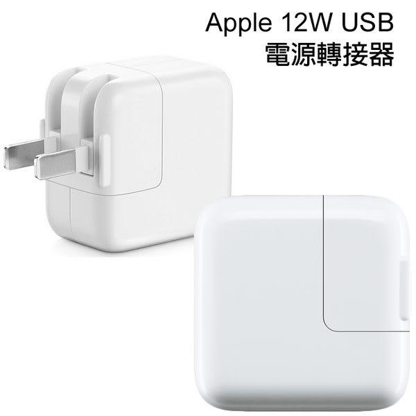 (原廠公司貨)蘋果 Apple 12W USB 電源轉接器◆適用iPhone5.5S.5C/ iPod / iPad mini/iPad air