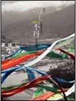 二手書博民逛書店 《淨土不丹-探索紀行11》 R2Y ISBN:9867057309│張浣儀