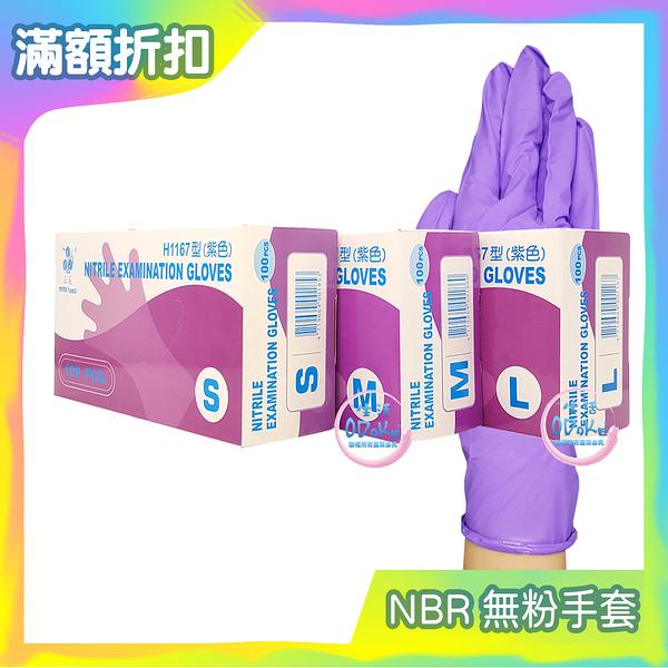 H1167 三花 NBR手套 厚款 紫色100入/盒 (SML) 抽取式 NBR人造合成乳膠手套 無粉 耐油手套【生活ODOKE】