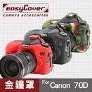 【現貨】Canon 70D 60D 金鐘罩 金鐘套 easyCover 矽膠 相機保護套 黑色 紅色 迷彩色 屮U7