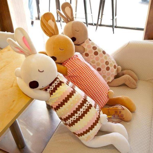 可愛枕頭兔子安撫抱枕長條枕體公仔抱著睡覺的娃娃布偶生日禮物女安撫玩偶·樂享生活館