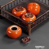 柿柿如意柿子茶葉罐 創意茶寵擺件 隨身旅行便攜純手工密封罐小號  凱斯盾數位3C