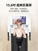 跑步機家用款小型多功能簡易超靜音電動室內折疊健身房專用 LX交換禮物