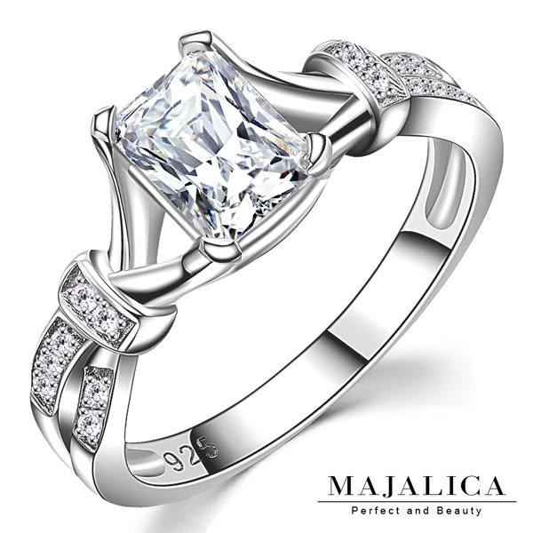 925純銀戒指 Majalica「精緻華貴」不易掉鑽 鋯石 附保證卡