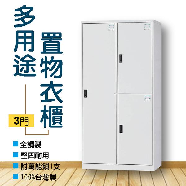 【IS空間美學】多用途全鋼置物衣櫃(3門)  3色可選 HDF-BL-2503